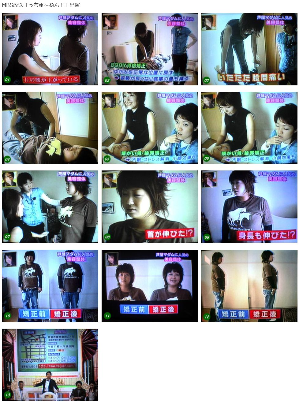TV-kiji1