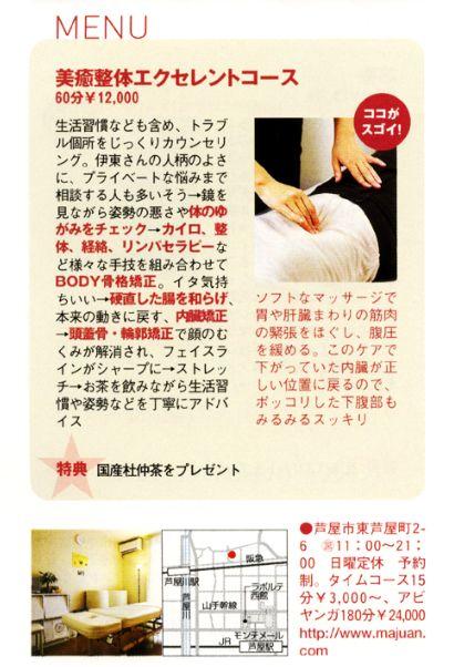 hanakowest13-kiji2