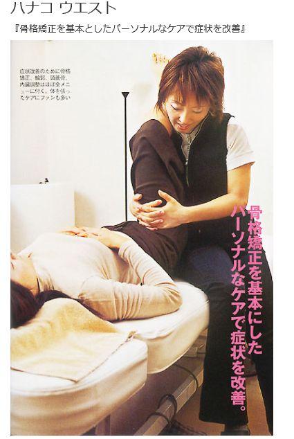 hanakowest18-kiji1