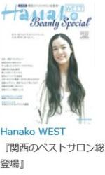 hanakowest6